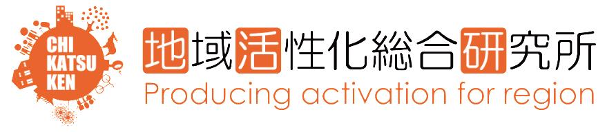 株式会社地域活性化総合研究所